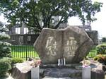 Memorial at Hiroshima for the A-Bomb Dome near Ground Zero - May, 2004